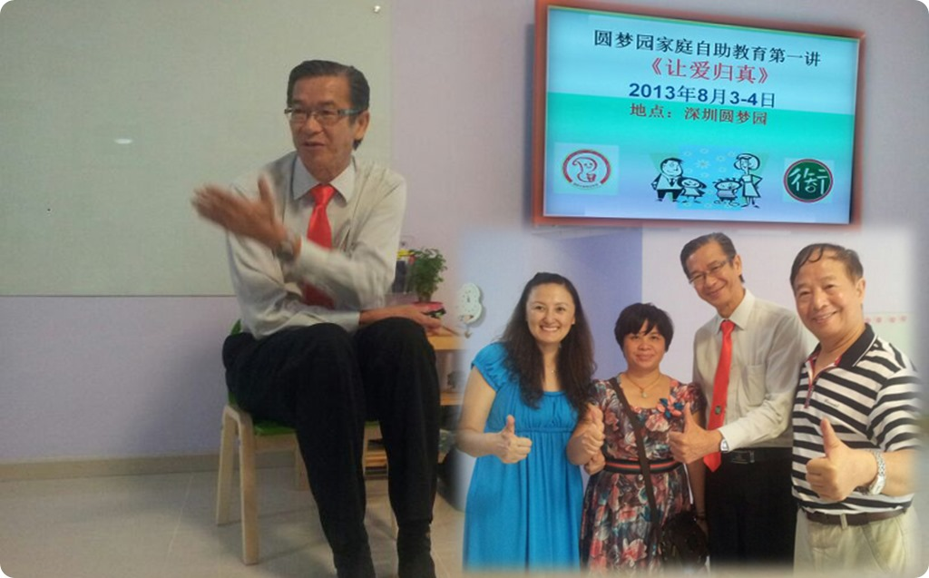 20130803-4 工作坊 深圳圆梦园家庭自助教育第一讲《让爱归真》
