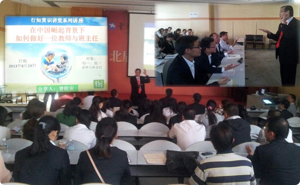 20130828 培训 云南陆良北辰高级中学 行知赏识讲堂系列讲座《在中国崛起背景下如何做好一位教师与班主任》
