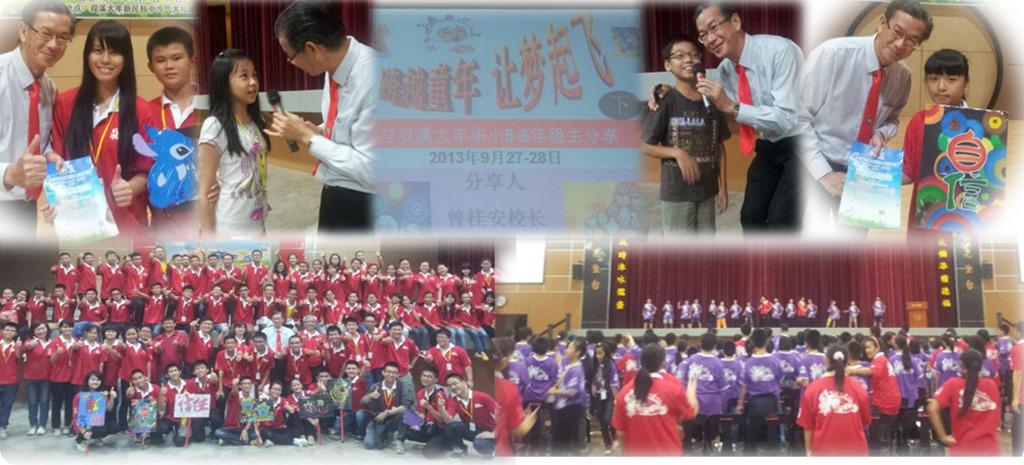 20130927-28 行知赏识激励营 双溪大年华小5-6年级生 跨越童年,让梦起飞 (上)& (下)-B