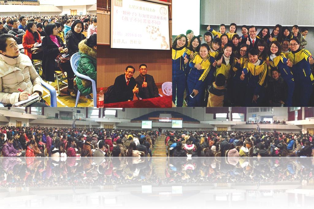 LEC-GLEDU140315 桂林市七星区教育局《孩子不同 需要不同》