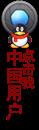 中国用户04
