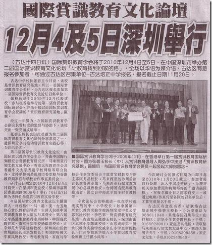 10 11 14 国际赏识教育论坛 12月4及5日深圳举行-done