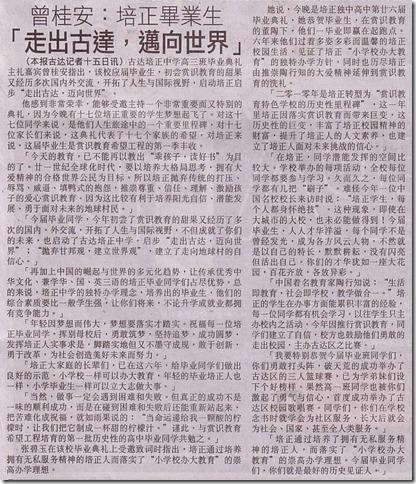 """10 11 15 曾桂安:培正毕业生""""走出古达,迈向世界-done"""