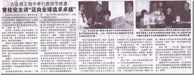 """11 07 05 古达培正教师节晚宴曾桂安主讲""""迈向全球追求卓越"""""""