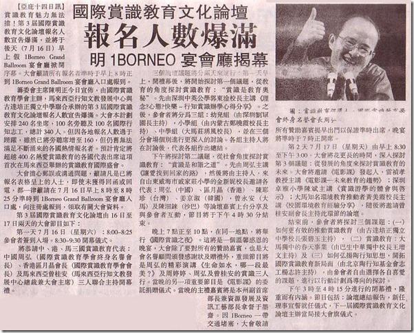 11 07 14 国际赏识教育文化论坛报名人数爆满