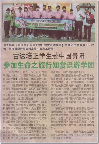 12 05 24 古达培正学生赴中国贵阳参加生命之旅行知赏识游学团