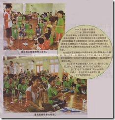12 06 25 中英小学赏识激励营c-done