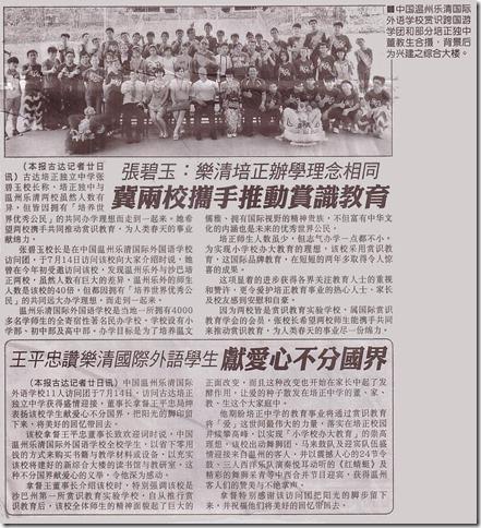 12 07 20 乐清国际外语师生赴古达培正交流b