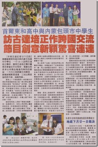 13 07 26 首尔东和高中和内蒙古中学生【访古达培正做跨国交流】