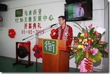 2009 开幕典礼