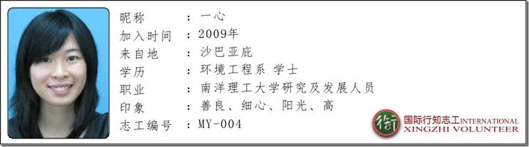 Yising-2