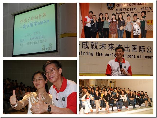 TLK-SZZYGX090412深圳中英公学《伴孩子走向世界》(7)