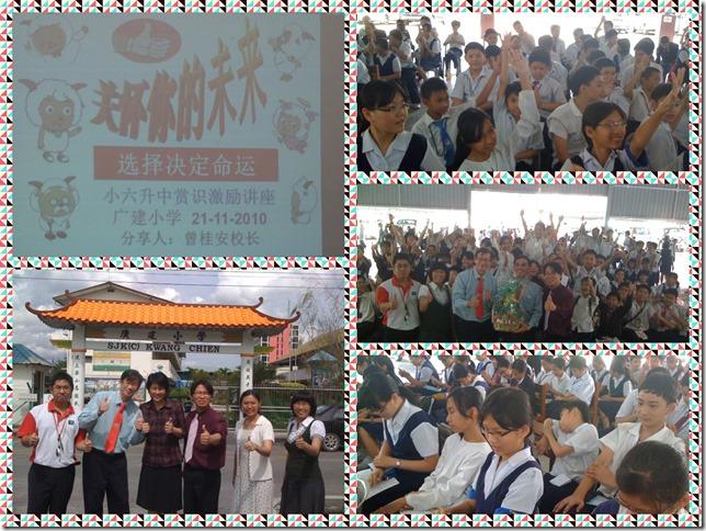 TLKJL-GJ101021广建小学《关怀你的未来——选择决定命运》(10)