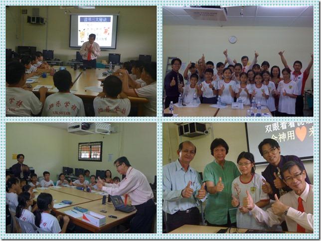 TLKJL-SL101020泗乐小学《关怀你的未来》(8)