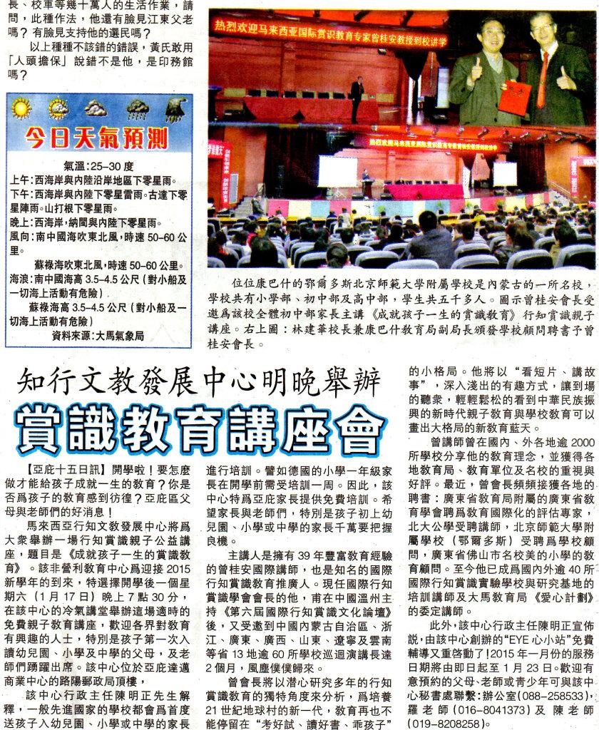 15-01-16-行知赏识讲座--华侨日报.jpg-web