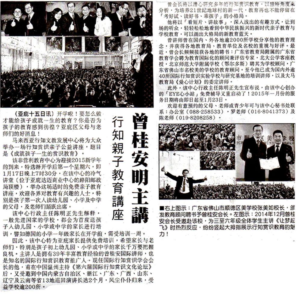 15-01-16-行知赏识讲座--诗华日报web