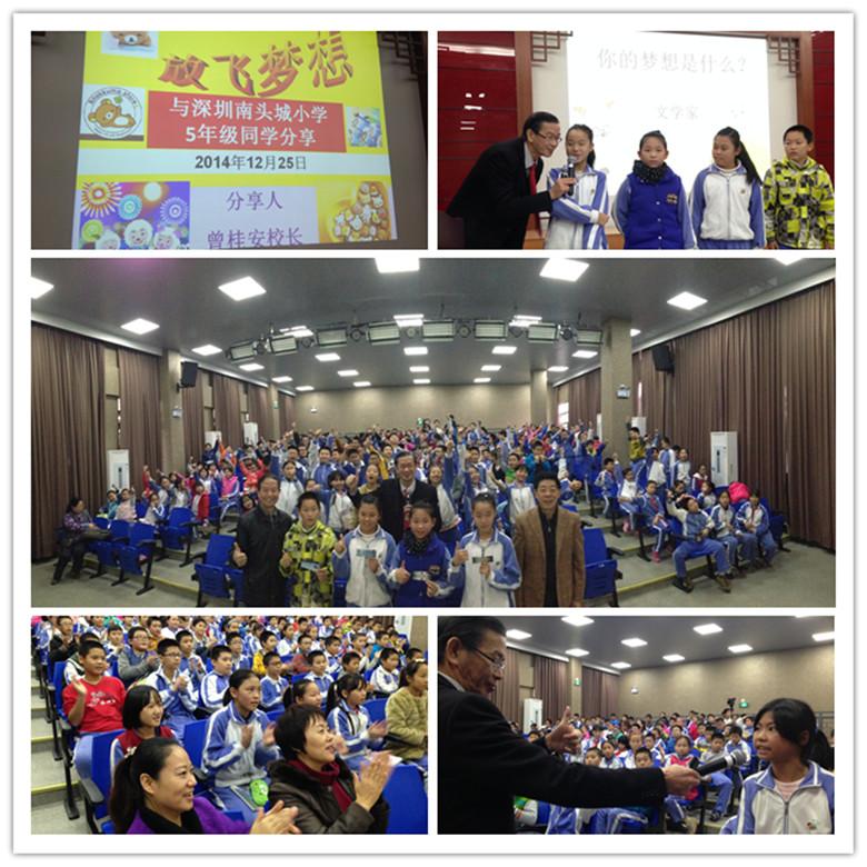 TLKJL-SZNTC 141225 深圳南头城小学《放飞梦想》