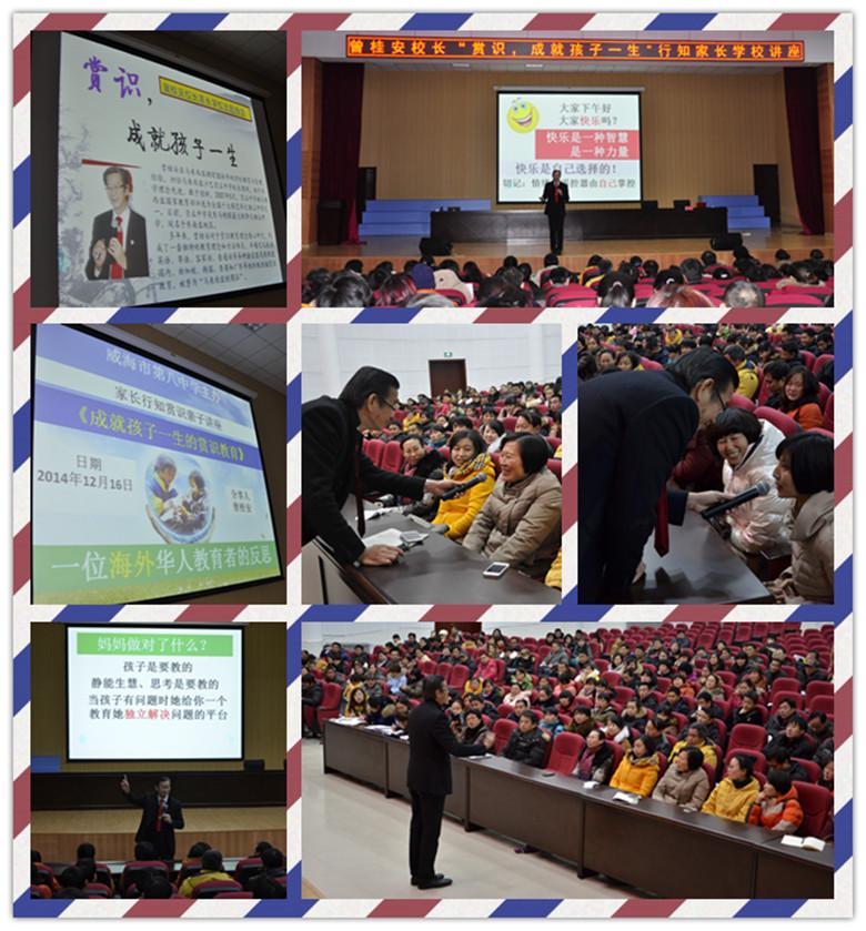 TLKQZ-SDWHD8Z141216山东威海第八中学家长《成就孩子一生的赏识教育》