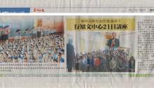 NEWS 171015 星洲日报