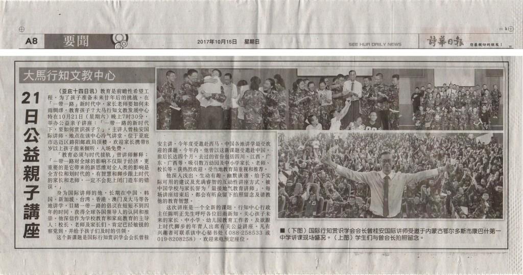 NEWS 171015 诗华日报