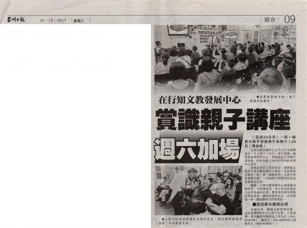 NEWS 171025 星洲日报