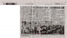 NEWS 171025 诗华日报