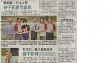 NEWS 171103 诗华日报