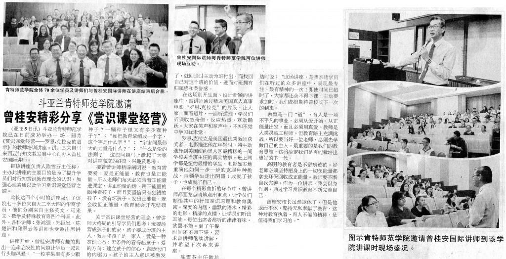 NEWS 171106 亚洲时报
