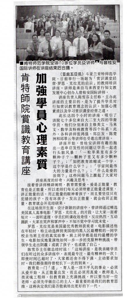 NEWS 171106 诗华时报